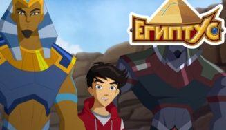 Египтус 2 сезон: приключения на стороне добра продолжаются