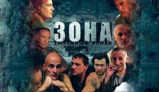 Зона Тюремный роман 2 сезон