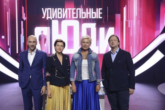 Удивительные люди 4 сезон — дата выхода телешоу