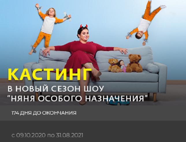 Няня особого назначения 2 сезон — дата выхода шоу на Ю, анонс