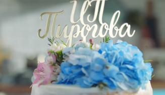 ИП Пирогова 5 сезон